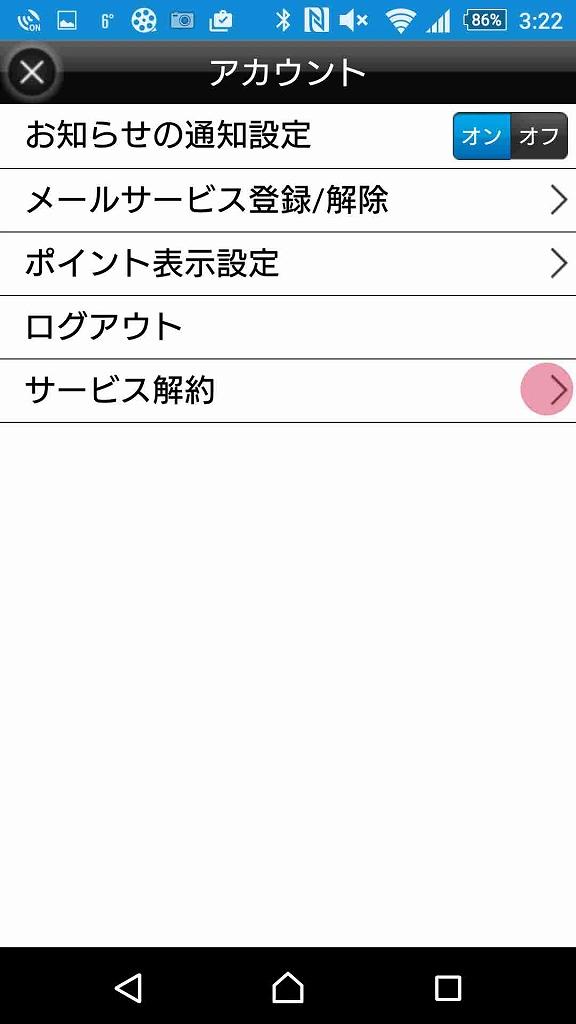Sscreenshot_20160122152207