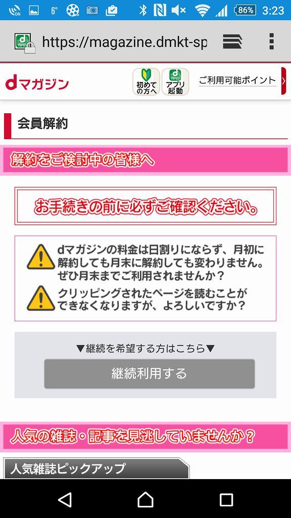 Sscreenshot_20160122152339