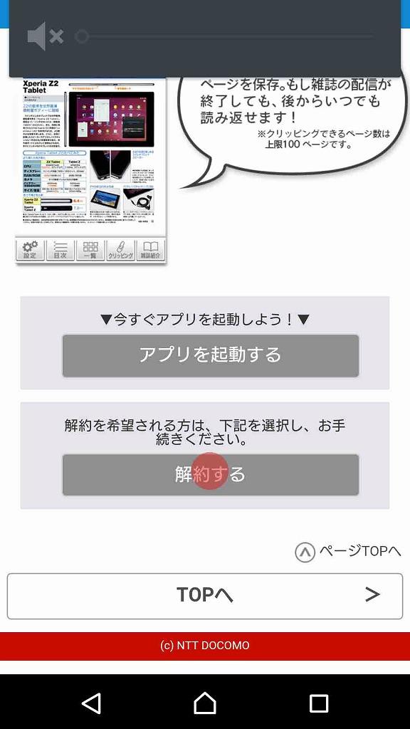 Sscreenshot_20160122152411