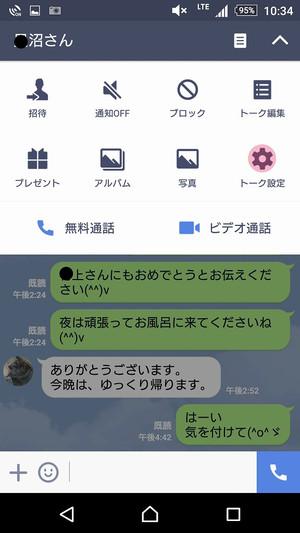 Sscreenshot_20150826103407_2