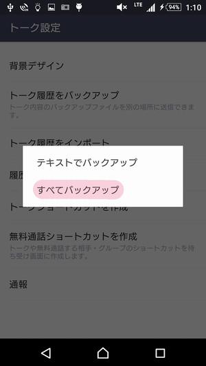 Sscreenshot_20150826131014