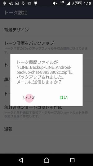 Sscreenshot_20150826131052